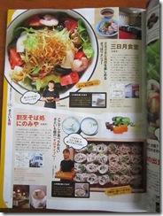 月刊にいがた7月号三日月食堂記事