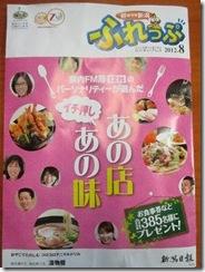 新潟日報冊子
