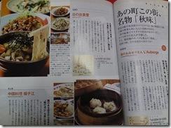 月刊キャレル日の出食堂