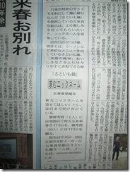 さといも麺記事20121106