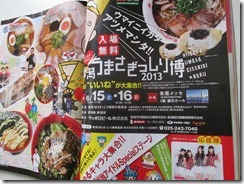Komachiうま博ページ