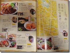 月刊にいがた9月号五泉の食堂