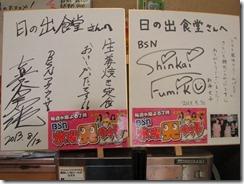 新海さん喜谷さん色紙