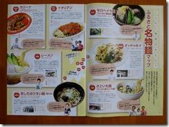 ふるさとご当地麺ページ