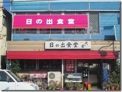 店舗新外壁