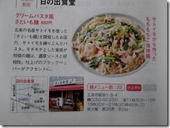 Komachi3月号日の出記事