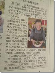 3月11日新潟日報