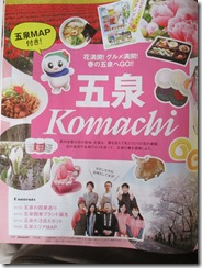 五泉Komachi2014