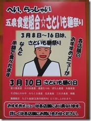 さといも麺祭りポスター