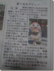 新潟日報五泉ゆるきゃら