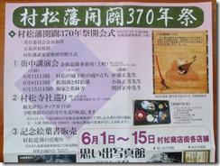 村松藩開闢370年