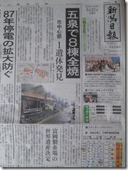 6月22日新潟日報1面
