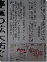 6月22日新潟日報2