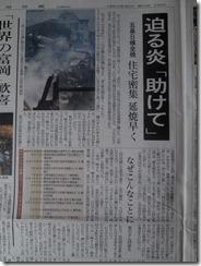 6月22日新潟日報裏面