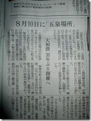 1月23日日報記事