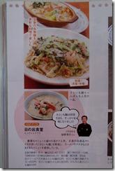 2015五泉Komachi日の出食堂