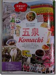 2015五泉Komachi