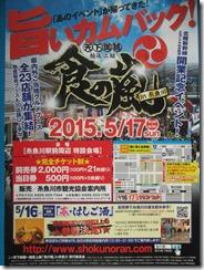 糸魚川食の嵐2015