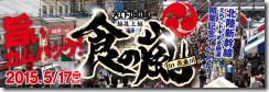 糸魚川食の嵐2015main