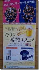 2015キリンビールサッカーくじポスター