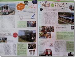 イベント列車情報
