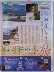 日本海翡翠ライン