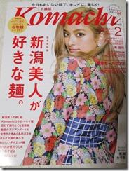 月刊新潟コマチ2月号