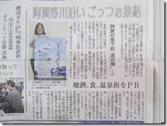 2月3日新潟日報