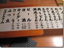 日の出食堂昭和町中華メニュー3