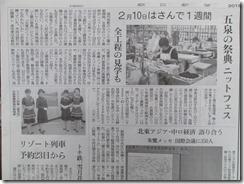 朝日新聞ニットフェス記事