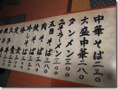 日の出食堂町中華昭和メニュー