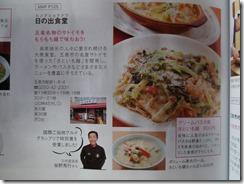 五泉コマチ日の出食堂ページ