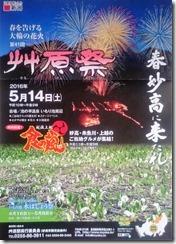 妙高そうげん祭 (2)