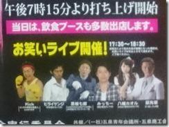 2016ひゃんで花火イベント