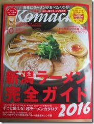 Komachi10月号