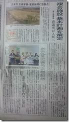 五泉複合施設記事12月9日