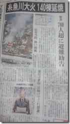 糸魚川大火