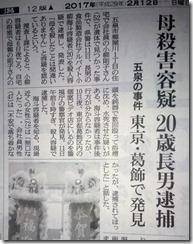 2月12日朝日新聞 (2)