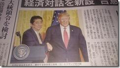 2月12日朝日新聞1面