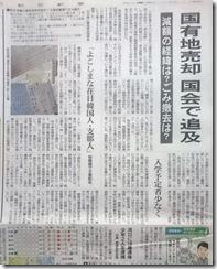 2月23日朝日新聞1 (2)