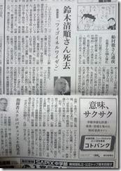 2月23日朝日新聞2 (3)