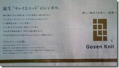 五泉ニットロゴ (2)