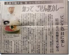 4月21日新潟日報 (2)