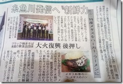 4月22日新潟日報 (2)