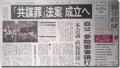 6月15日朝日新聞