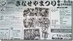 2017きなせやまつり新聞広告 (2)