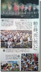 8月4日長岡まつり記事 (2)