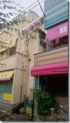 台風18号柏屋
