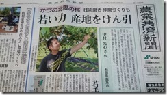 農業共済新聞 (2)
