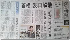 9月26日朝日新聞